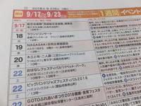 とっとって・イベントカレンダー掲載 - アオモジノキモチ