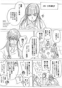 ガウェイン裁判 - 山田南平Blog