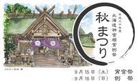 9月15日 北海道神宮頓宮祭の宵宮。 - ワイン好きの料理おたく 雑記帳