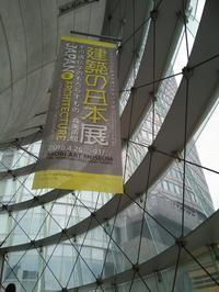建築の日本展 - Quovadis