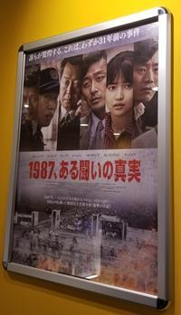 韓国映画『1987 ある闘いの真実』~KBCシネマ 福岡~ - suteki   ステキ 素敵な・・・