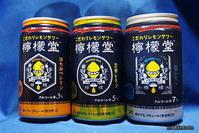 九州限定発売レモンサワー檸檬堂 - のうきんとと