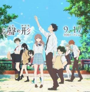 『映画 聲の形』 山田尚子 2016 - なにさま映画評
