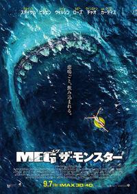 「MEG ザ・モンスター」を観てきました - カリフォルニアの広い空、と日本の空は繋がっている