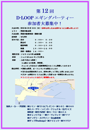 9/17(月) 今年も開催決定! - フライ&ルアープロショップD-LOOP店長日記