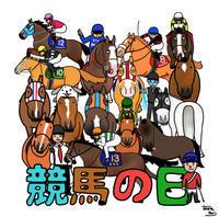 競馬の日 - おがわじゅりの馬房