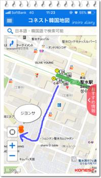 GREAT☆ソウル旅day4②の続き:エラモルゲッタスポット巡り順♪ - **いろいろ日記**