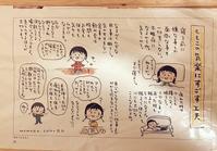 さくらももこさん、そういうふうにできている、んですよね…? - Isao Watanabeの'Spice of Life'.