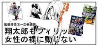 【漫画で雑記】風都探偵①~③巻感想!~翔太郎もフィリップも女性の裸に動じない~ - BOB EXPO