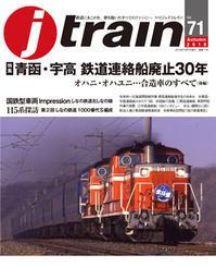 j train 通巻71号2018年秋号 - 『タキ10450』の国鉄時代の記録