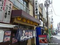 魚がし「つきじ寿司」(築地場外市場) ★★★ ☆☆ - B級グルメでいいじゃん!
