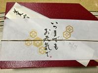 敬老の日弁当。(1809再訪)──「三友居 東急吉祥寺店」 - Welcome to Koro's Garden!