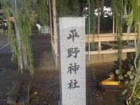 平野神社(盛岡市) - 日頃の思いと生理学・病理学的考察