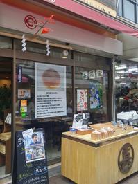 日本一のあんパン巣鴨「喜福堂」 - 料理研究家ブログ行長万里  日本全国 美味しい話
