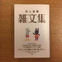 村上春樹「雑文集」 - 湘南☆浪漫