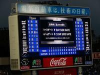 横浜DeNAvs阪神20回戦@横浜スタジアム(観戦) - 湘南☆浪漫
