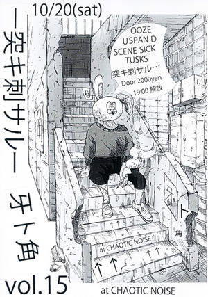 """★ 10月20日(土) """"TUSKS"""" Presents [ 牙ト角 十五本目 / 突キ刺サル ] - K-CLUB BARMY ARMY"""
