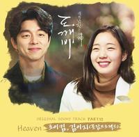 韓国ドラマ「鬼(쓸쓸하고 찬란하神-도깨비)」OSTその6-HEAVENー ロイ・キム&キム・イジ - OST評論家 モンタンKOREA