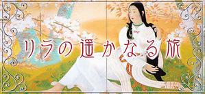 **リラ物語13(リラの魂と恋愛)** - ◇◆宇宙からの歌声◆◇