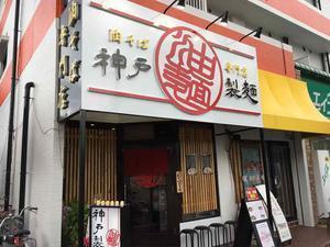 石橋の油そば専門店「神戸製麺」 - C級呑兵衛の絶好調な千鳥足