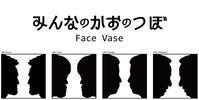 みんなのかおのつぼ / Face Vase:101 Kazu -> 109 Junichi - maki+saegusa