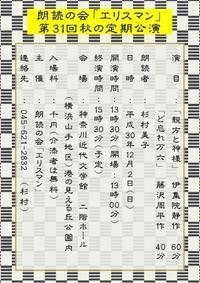 【お知らせ】第31回朗読の会「エリスマン」秋の定期公演 - 朗読の会エリスマン