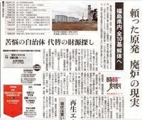 福島県内 全10基解体へ/時々刻々朝日新聞 - 瀬戸の風