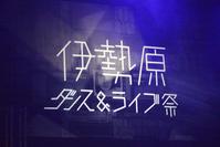 伊勢原ダンス&ライブ祭 2018【1】 - 写真の記憶