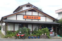 山梨カツ丼紀行その26南ぷす食堂 - 週末は山にいます