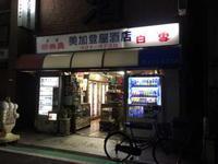 大口で週末の定番 - 実録!夜の放し飼い (横浜酒処系)