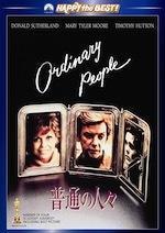 『普通の人々』(映画) - 竹林軒出張所