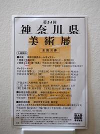 神奈川県美術展 - 宙吹きガラスの器