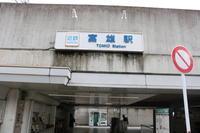 富雄を次回からご紹介します(奈良市) - 新世界遺産への道~レトロ商店街を探して~