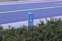 東京都道441号池袋谷原線 3kmポスト - Fire and forget