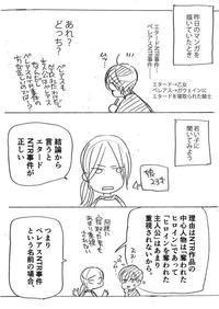 エタードNTR? ペレアスNTR? - 山田南平Blog