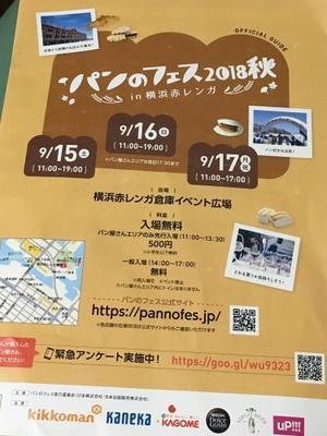 朝と夜に焼いた山食と横浜赤レンガ パンのフェスでペニーレインのブルーベリーブレッドを♪ - la la la kitchen 2 ♪