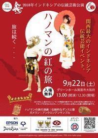 インドネシア伝統芸術公演「ハノマンの紅の旅」に出演します。 - バリ舞踊プルナマ・サリ