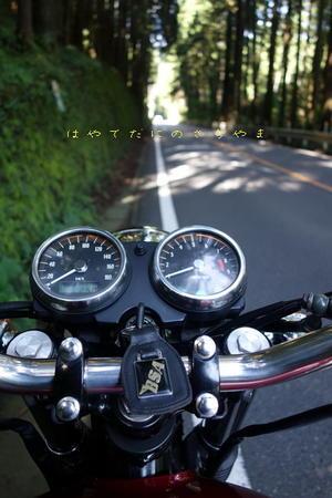 朝のツーリング - 疾風谷の皿山…陶芸とオートバイと古伊万里と