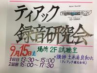 ティアック録音研究会報告! - クリアーサウンドイマイ富山店blog