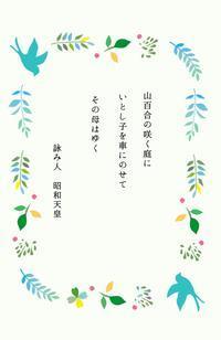 短歌「良き日」 - 365日・花と短歌