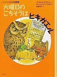 《ヒキガエル とんだ大冒険》シリーズ - TimeTurner