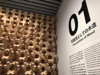 日本の建築展とアアルト展 記念講演 - か ん ば ら 日 記