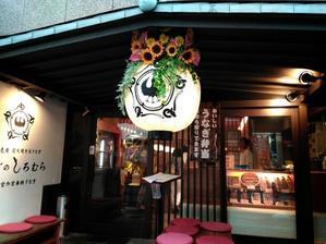 名古屋の久屋大通できれいな鰻屋さん - 30代OL、外食歩き