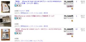 販売終了の影響が早くも?iPhone SE買取額を増強するショップ続々 - 白ロム転売法