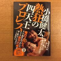 小橋建太「小橋健太、熱狂の四天王プロレス」 - 湘南☆浪漫