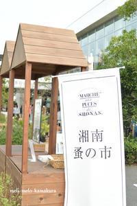 ◆湘南蚤の市、ありがとうございました♪ - フランス雑貨とデコパージュ&ギフトラッピング教室 『meli-melo鎌倉』