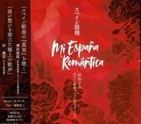 デザイン~CD『スペイン浪漫』 - 谷めぐみ~スペインの心を歌う~