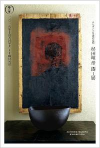 『杉田明彦漆工展』を開催。幾一里にて、10/6~14まで。 -  「幾一里のブログ」 京都から ・・・