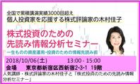 10月6日西新宿で木村佳子・資産運用お役立ちセミナー少人数・勉強会を開催します! - 木村佳子のブログ ワンダフル ツモロー 「ワンツモ」