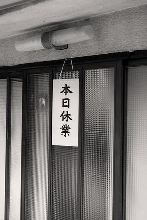 京都散歩 -